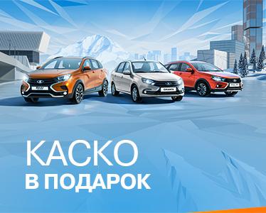 kasko_present